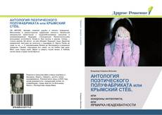 Bookcover of АНТОЛОГИЯ ПОЭТИЧЕСКОГО ПОЛУФАБРИКАТА или КРЫМСКИЙ СТËБ,