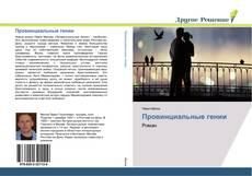 Capa do livro de Провинциальные гении