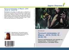 Обложка Лунный календарь от Марги - 2018 (16.02.18 - 04.02.19)