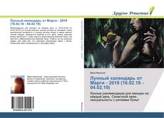 Bookcover of Лунный календарь от Марги - 2018 (16.02.18 - 04.02.19)