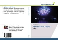 Bookcover of Предвестники табора