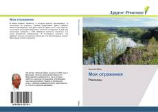 Bookcover of Мои отражения