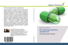 Bookcover of Не прикидывайтесь здоровым