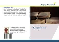 Bookcover of Невидимая тяга