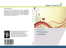 Bookcover of Точка росы