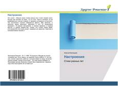 Bookcover of Настроения