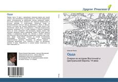 Bookcover of Орда