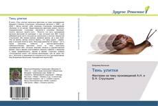 Capa do livro de Тень улитки