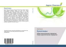 Bookcover of Куматоиды
