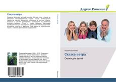 Bookcover of Сказка ветра