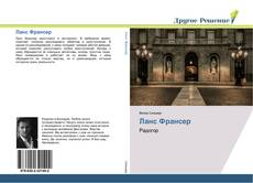 Bookcover of Ланс Франсер