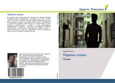 Bookcover of Первое слово
