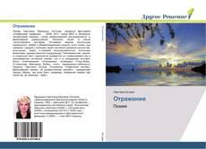 Bookcover of Отражение