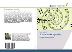 Bookcover of В кровотоке времён
