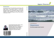 Bookcover of Новеллино