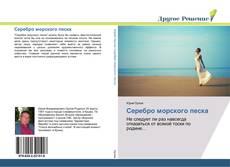 Bookcover of Серебро морского песка