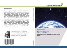 Bookcover of Книга судеб