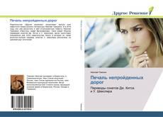Bookcover of Печаль непройденных дорог