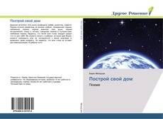 Bookcover of Построй свой дом