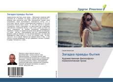Bookcover of Загадка правды бытия