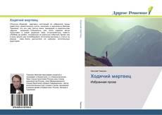 Capa do livro de Ходячий мертвец