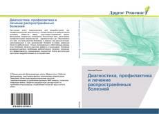 Portada del libro de Диагностика, профилактика и лечение распространённых болезней