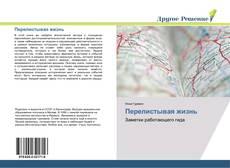 Bookcover of Перелистывая жизнь