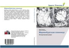 Bookcover of Мариенбургская пленница
