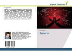 Bookcover of Карантин