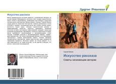 Bookcover of Искусство рассказа