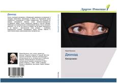 Bookcover of Джихад