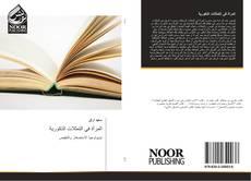 Bookcover of المرأة في التمثلات الذكورية