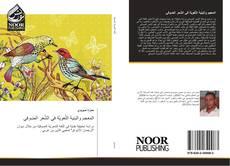 Bookcover of المعجم والبنية اللّغويّة في الشّعر الصّوفي