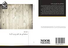 Bookcover of مساهمة في سفر الخروج من الأزمة