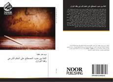 Bookcover of اللغة بين حدود المصطلح على الحكم الشرعي وفقه النوازل