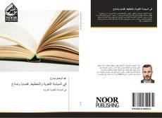 Portada del libro de في السياسة اللغوية والتخطيط. قضايا ونماذج