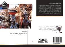 Bookcover of الوجه والقناع في الثقافة السودانية