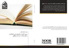 Bookcover of بديع الانشاء والصفات في المكاتبات والمراسلات -دراسة وتحقيق