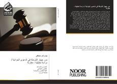 Bookcover of دور جهاز الشرطة في الدعوى الجزائية / دراسة تحليلية - مقارنة