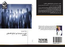 Bookcover of الاحزاب السياسية بين الواقع الفلسطيني والطموح