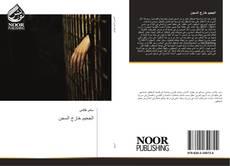 Bookcover of الجحيم خارج السجن