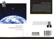 Bookcover of المعالجة القرآنية للمفاهيم الكونية