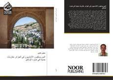 Bookcover of الموريسكيون الأندلسيون في الجزائر مقاربات جديدة في ضوء الوثائق