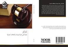 Bookcover of مقدمة في علم السياسة والعلاقات الدولية