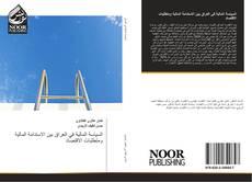 Bookcover of السياسة المالية في العراق بين الاستدامة المالية ومتطلبات الاقتصاد