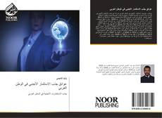 Buchcover von عوائق جذب الاستثمار الأجنبي في الوطن العربي