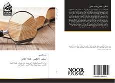 Bookcover of أسطورة الكليني وكتابه الكافي