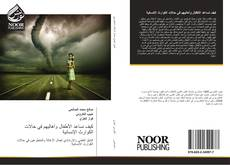 Bookcover of كيف نساعد الأطفال وأهاليهم في حالات الكوارث الإنسانية