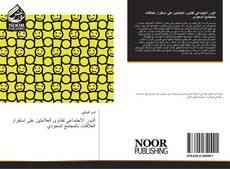Bookcover of الدور الاجتماعي لفتاوى العلامتين على استقرار العلاقات بالمجتمع السعودي