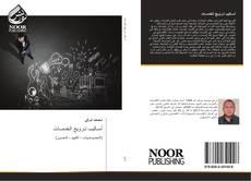 Bookcover of أسـاليب تـرويج الخدمــات